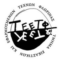 Αποτέλεσμα εικόνας για συμμετοχή στις εισιτήριες εξετάσεις του Τμήματος Εικαστικών και Εφαρμοσμένων Τεχνών της Σχολής Καλών Τεχνών του Πανεπιστημίου Δυτικής Μακεδονίας για το ακαδημαϊκό έτος 2019-2020