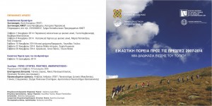 invitation_exof_opisth 1