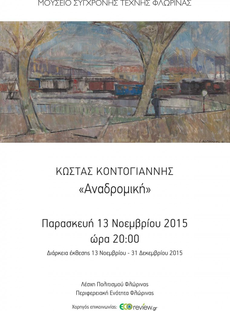 kontogiannis_02