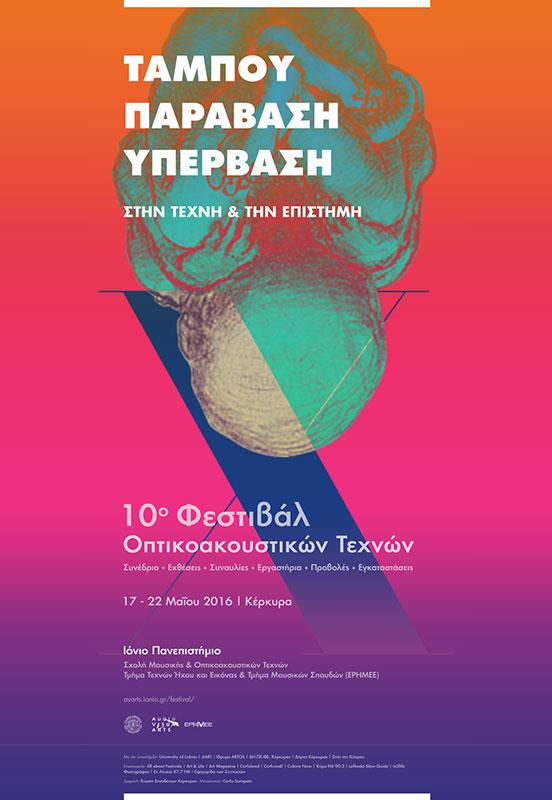 poster_gr